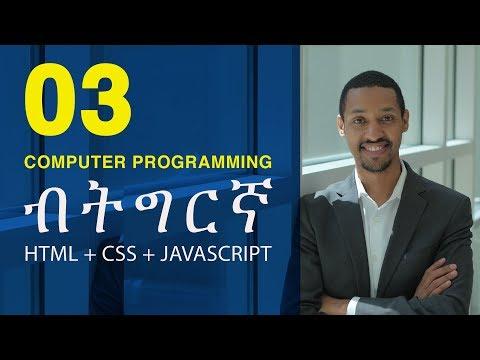 #3 HTML + CSS + Javascript ብትግርኛ / TAGS: Anchor Tag For Links