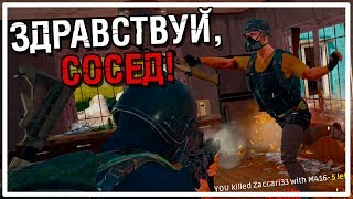 Здравствуй, сосед! [PLAYERUNKNOWN'S BATTLEGROUNDS]