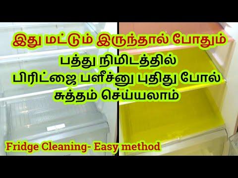 Fridge Deep Cleaning Routine - Easy Method - பிரிட்ஜ் வாடை இல்லாமல் பளீச்னு கிளீன் செய்யலாம்