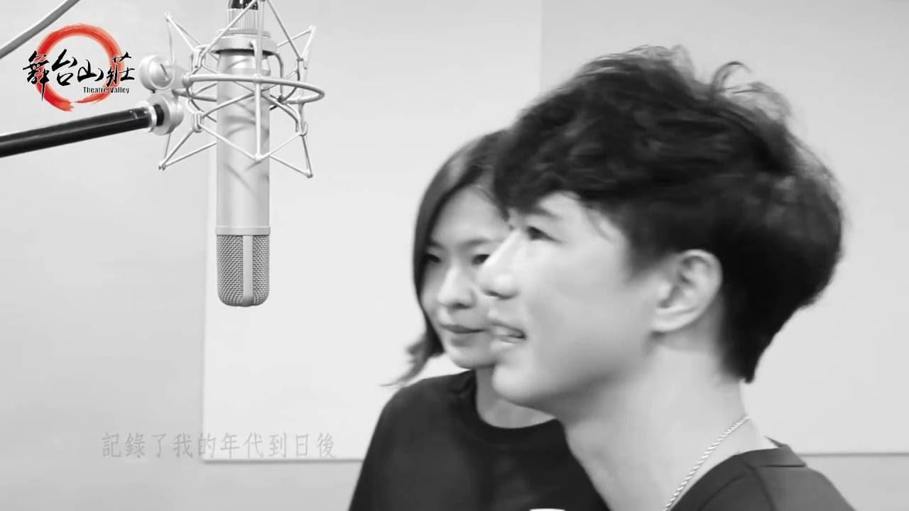 布志綸.鍾達茵【愛在那年】official官方完整版MV - YouTube