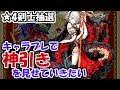 白猫【実況】★4剣士キャラ&武器プレゼント抽選【シオン狙い】
