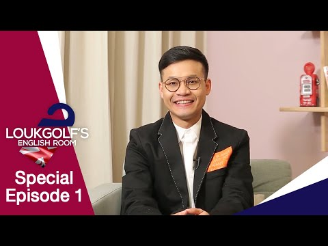 Loukgolf's English Room - [Special Episode 1] สรุปเรื่องราวสุดพิเศษตลอดปี 2019