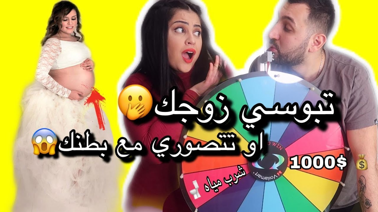 عجلة الحظ تحكمت فينا !! يا تبوس زوجتك أو تصوري بطنك !!! تحدي يحيي وسحر