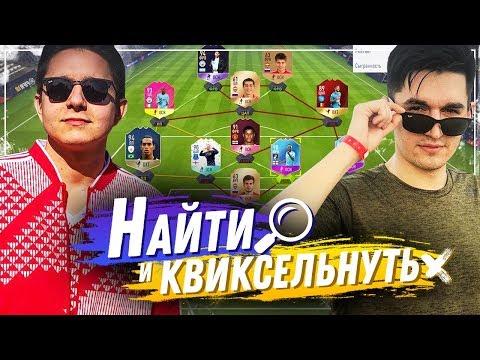 видео: НАЙТИ И КВИКСЕЛЬНУТЬ НАОБОРОТ - KEFIR VS GOODMAX