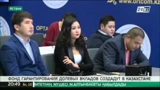 Фонд гарантирования долевых вкладов создадут в Казахстане
