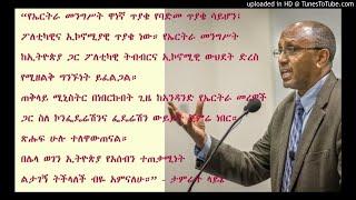 Balance of Power and the Algiers Peace Agreement: Tamrat Layne - SBS Amharic