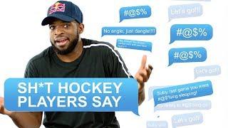 Sh!t Hockey Players Say | With P.K. Subban