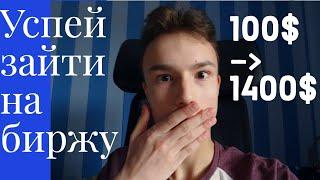 Как научиться инвестициям ? Как начать инвестировать, если у тебя есть всего 1000 рублей ?