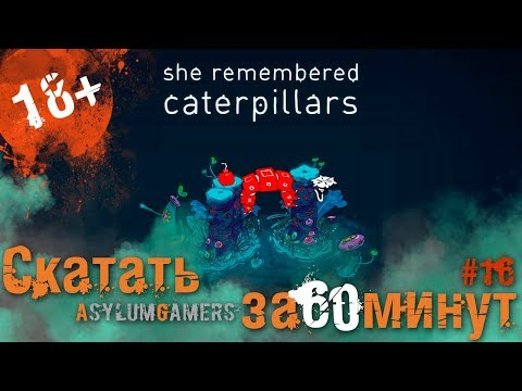 "Gamers'Asylum / Шоу ""Скатать за 60 минут"" №16 / She Remembered Caterpillars"
