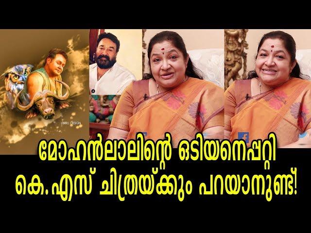 ചിത്രച്ചേച്ചി മനസ്സുനിറഞ്ഞ് പറഞ്ഞതറീഞ്ഞോ? | KS Chithra's stunning comment about Mohanlal's Odiyan
