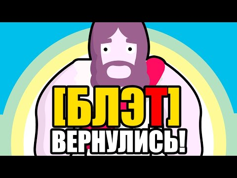 БЛЭТЫ ИЗ БРАВЛ СТАРС ВЕРНУЛИСЬ!