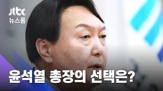 '총장 힘 싣기' 나선 검사장들…윤석열 입장표명 주목 / JTBC 뉴스룸