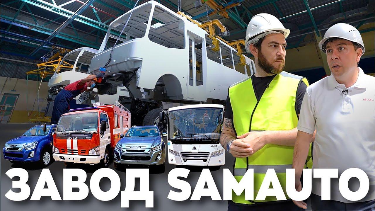 SamAuto - узбекский завод-гигант из Самарканда. Всё о нем и о том, что там делают.