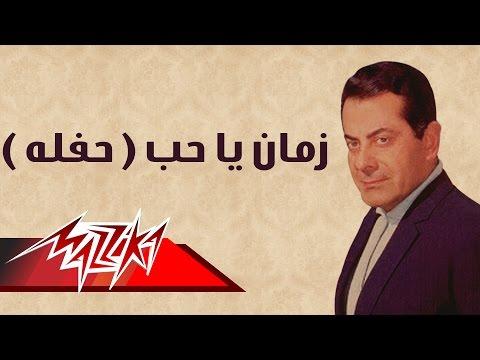 Zaman Ya Hob - Farid Al-Atrash زمان يا حب حفلة - فريد الأطرش
