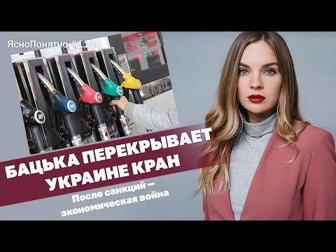 Бацька перекрывает Украине кран. После санкций - экономическая война | #1146 by Олеся Медведева