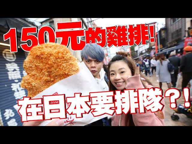 【超貴】150元的雞排!台灣雞排在日本大排長龍,真的好吃嗎?【蔡阿嘎Life】