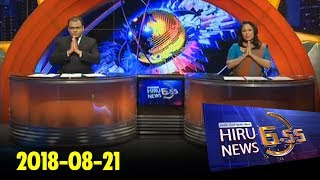 Hiru News 6.55 PM   2018-08-21
