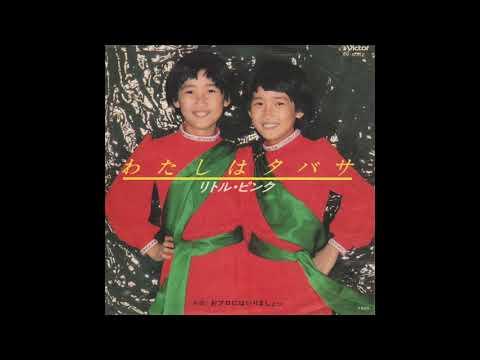 リトル・ピンク/わたしはタバサ(1977)