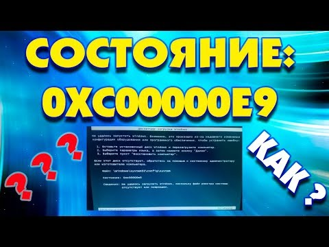Состояние: 0xc00000e9 не удалось запустить Windows