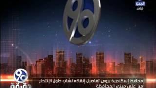 بالفيديو.. محافظ الإسكندرية يروى تفاصيل إنقاذه شاب من الانتحار