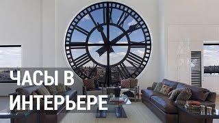 Школа дизайна: Часы в дизайне интерьера. Уроки дизайна интерьера
