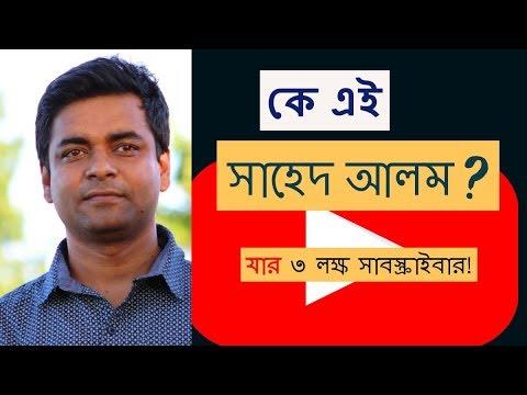 Who is Shahed Alam? Shahed Alam Live II 16 November II Bangladesh II