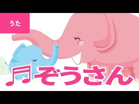 【♪うた】ぞうさん - Zou San|♬ぞうさん ぞうさん おはなが ながいのね♫【日本の童謡・唱歌 / Japanese Children's Song】