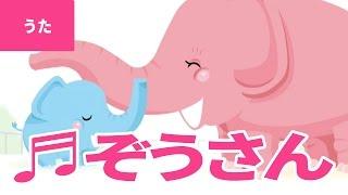 【♪うた】ぞうさん - Zou San|?ぞうさん ぞうさん おはなが ながいのね?【日本の童謡・唱歌 / Japanese Children's Song】