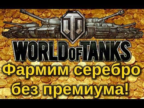 World Of Tanks. Фарм серебра без премиума и и прем-танков. Via MMORPG.su