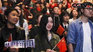 [中国新闻]《我和我的祖国》举行海外首映 华人华侨:为祖国强大感到自豪 | CCTV中文国际