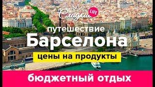 Барселона влог, бюджетный отдых в Испании. Цены на продукты в Барселоне. Успеем ли мы на самолет.