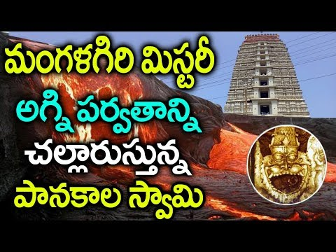 మంగళగిరి పానకాలస్వామి అగ్నిపర్వతం మిస్టరీ||Real Fact of Mangalagiri Narasimha Swamy Volcano mystery
