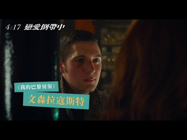 4/17《戀愛倒帶中》|偷吃版精采預告