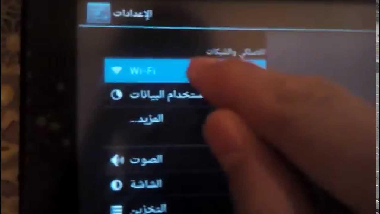 مشكل Wifi على التابلت