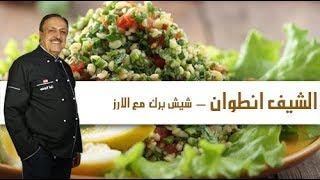 الشيف انطوان - شيش برك مع الارز