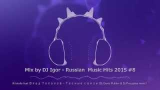 Mix by DJ Igor - Russian Music Hits 2015 (#8)