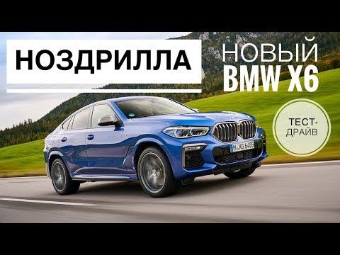 Новый BMW X6. Ангельские ноздри. Тест-драйв