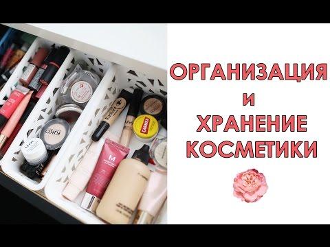 ♥ОРГАНИЗАЦИЯ и ХРАНЕНИЕ КОСМЕТИКИ♥ (Туалетный/Рабочий столик)