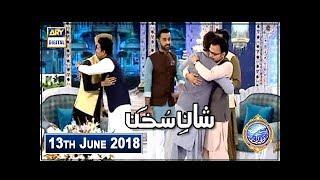 Shan e Iftar – Segment – Shan e Sukhan - (Semi final) – 13th June 2018