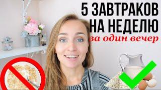МОИ ТОП 5 ИДЕЙ для ЗАВТРАКА / Заготовки еды на неделю с Olga Drozdova