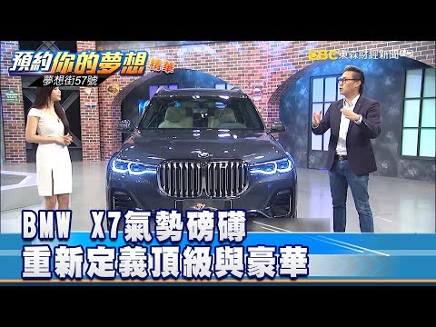 BMW X7氣勢磅礡 重新定義頂級與豪華  《夢想街57號 預約你的夢想 精華篇》20190529 李冠儀 謝騰輝 陳鵬旭 林大維 鄭捷