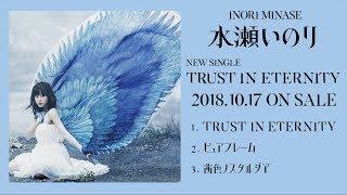 水瀬いのり『TRUST IN ETERNITY』全曲試聴動画