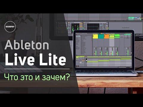 Ableton Live Lite - Что это и зачем? Подробный обзор.