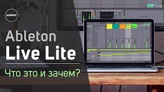 ableton Live Lite - Что это и зачем? Подробный обзор