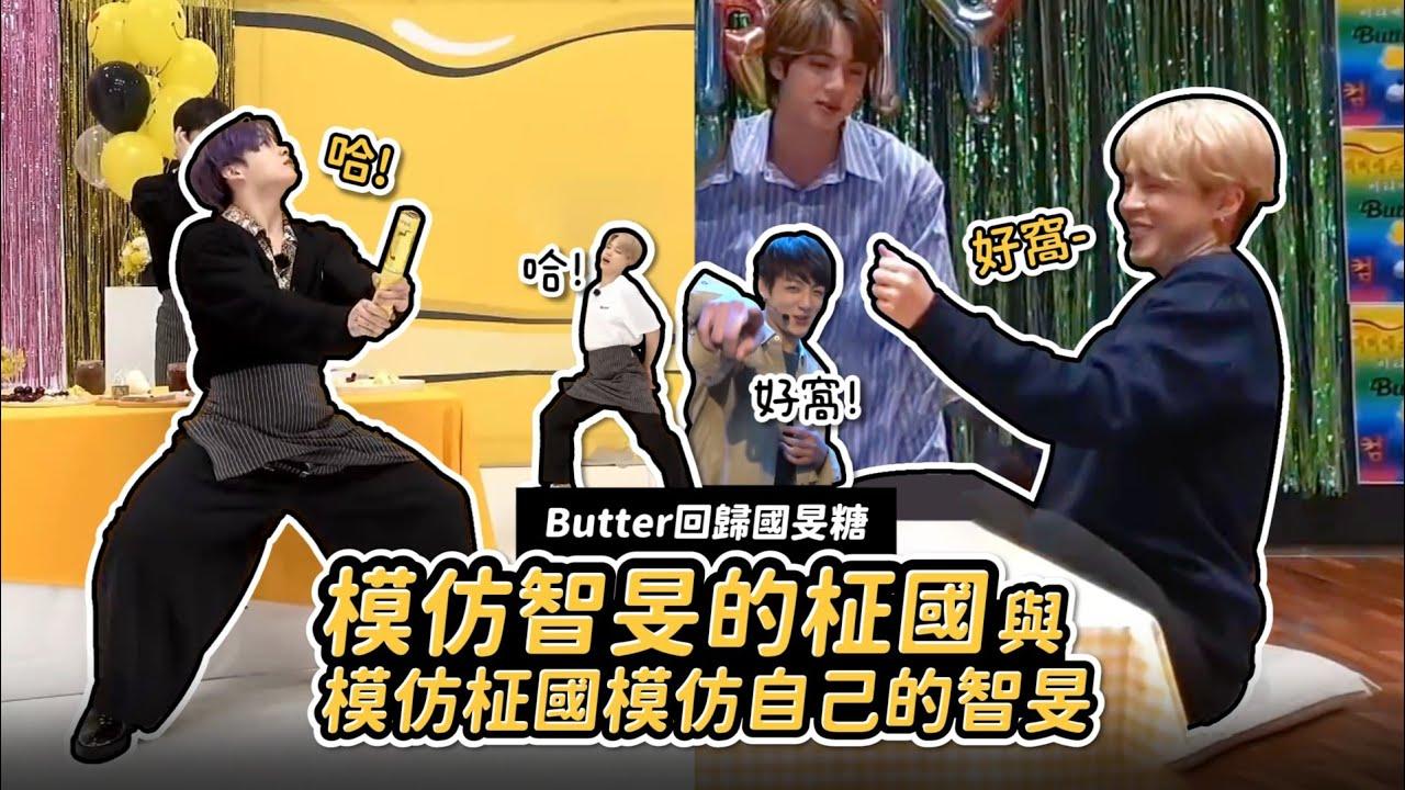 模仿智旻的柾國與模仿柾國模仿自己的智旻 | Butter回歸國旻糖