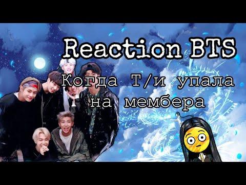 •~Reaction BTS~• Когда Т/и упала на мембера (Sg,Jh,Jm,Th,Jk)