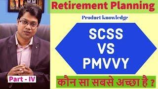 Retirement Planning Part 4 :Senior Citizen Savings Scheme Vs PM Vaya Vandana Yojana | SCSS vs PMVVY