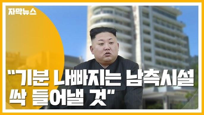 [자막뉴스] 김정은
