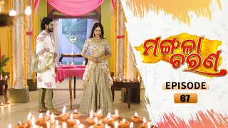 Mangala Charana | Full Ep 67 | 5th Apr 2021 | Odia Serial - TarangTV