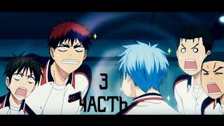 Приколы Баскетбол Куроко (под музыку 3)